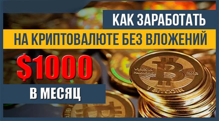 Заработок на криптовалюте более $1000 в месяц без вложений