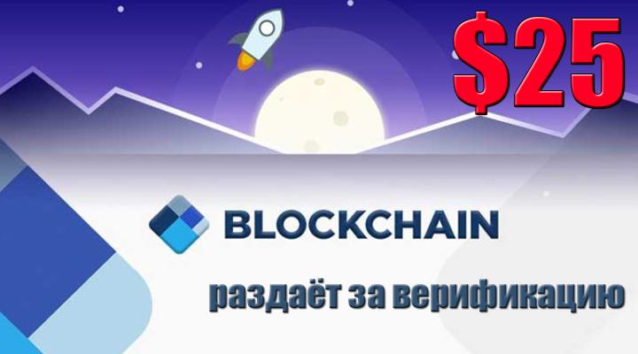 Криптокошелек Blockchain раздаёт $25 за верификацию