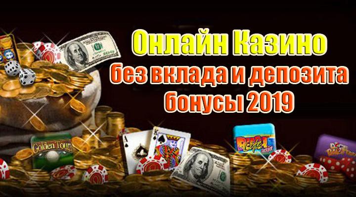 Онлайн казино без вклада и депозита, с бонусом за регистрацию 2019