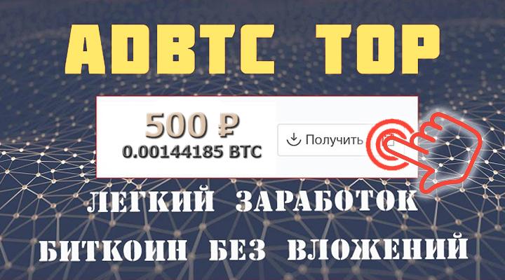 Adbtc - Легкий заработок биткоин без вложений