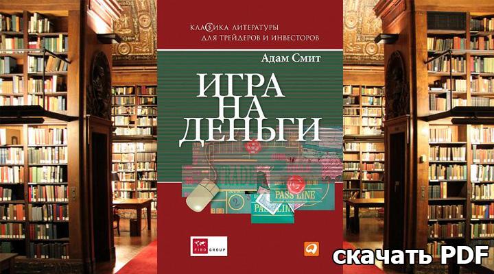 """Адам Смит """"Игра на деньги"""" PDF"""