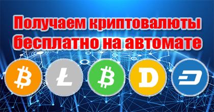Получаем бесплатно криптовалюты - BITCOIN, BITCOIN CASH, DOGECOIN, LITECOIN, DASH на АВТОМАТЕ