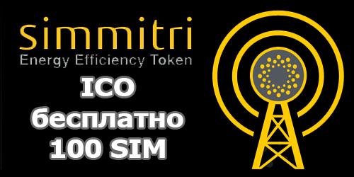 ICO - обзор проекта Simmitri, получаем монеты SIM бесплатно