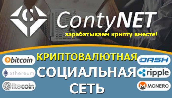 Криптовалютная социальная сеть ContyNET