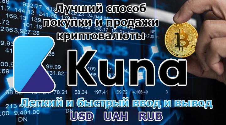 Криптовалютная биржа Kuna. Обзор, отзывы.