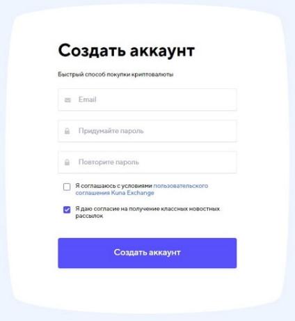 Регистрация на криптовалютной биржи Kuna